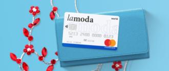 Кредитная карта «Ламода» Тинькофф Банка