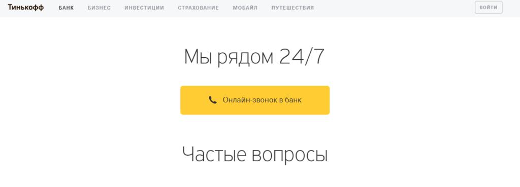 Бесплатный звонок в горячую линию Тинькофф Банка через интернет