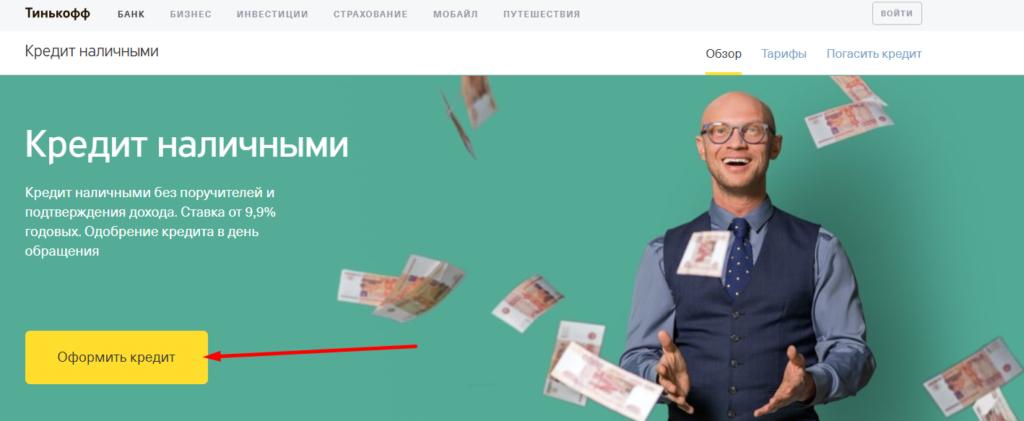 Как оформить кредит пенсионерам в Тинькофф Банке?