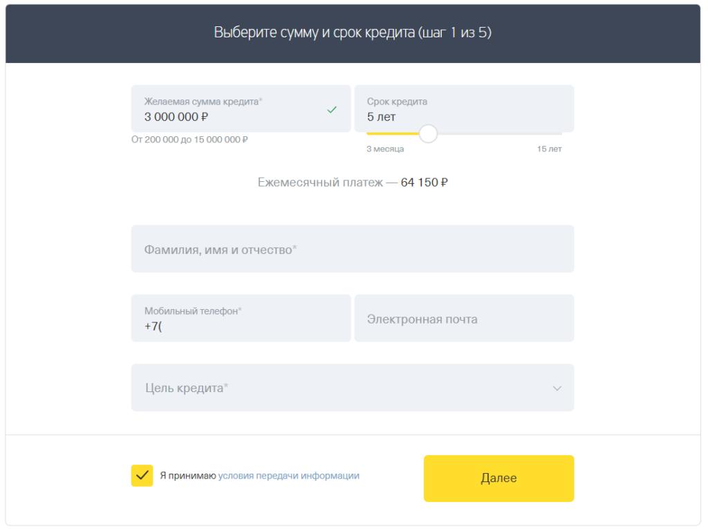 Онлайн заявка на кредит под залог недвижимости в Тинькофф Банке