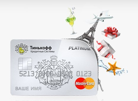 Кредитная карта Тинькофф - Platinum: условия и тарифы
