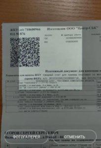 Оплата услуг ЖКХ по Qr коду через Мобильный банк Тинькофф