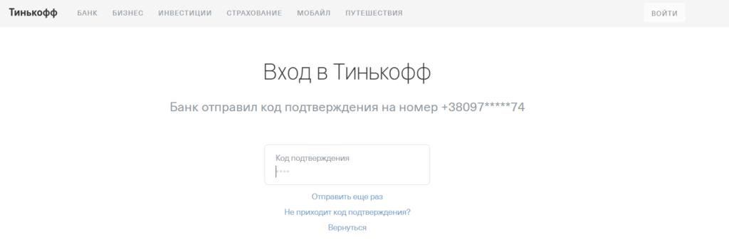 Вход по номеру телефона в личный кабинет Тинькофф Банка