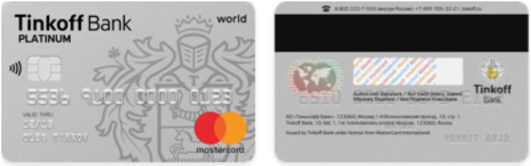 Кредитная карта Tinkoff Platinum