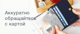 Как пользоваться кредиткой Тинькофф?