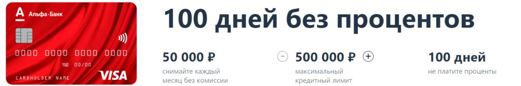 «100 дней без процентов» от Альфа Банка