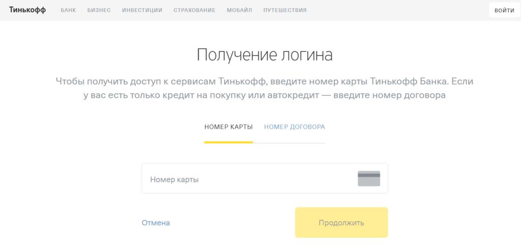 Тинькофф Банк - регистрация в личном кабинете