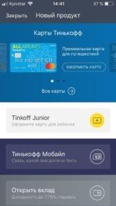 Мобильное приложение Тинькофф