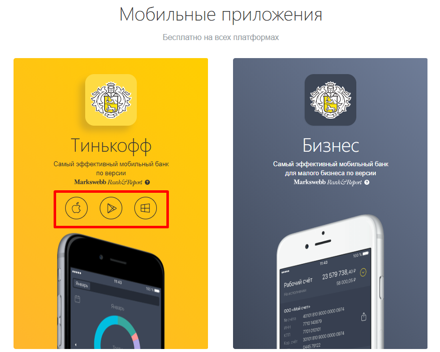 Скачать Тинькофф Банк мобильное приложение