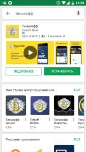 Установить мобильный банк Тинькофф