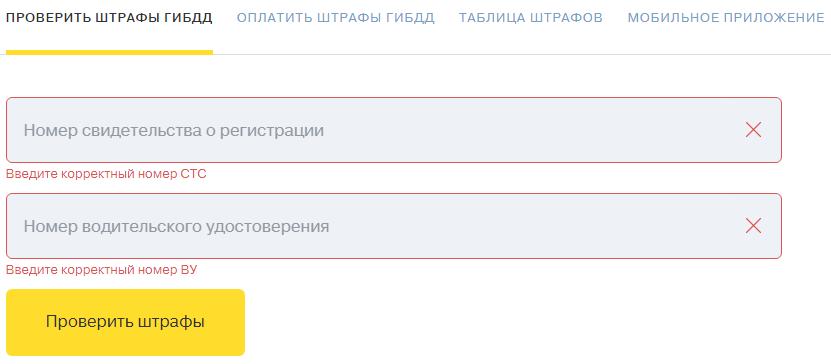 Оплата штрафов через интернет-банкинг Тинькофф