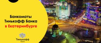 Банкоматы Тинькофф Банка в Екатеринбурге