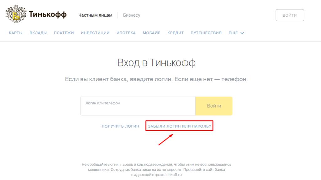 Как сменить или восстановить пароль от личного кабинета Тинькофф Банка?
