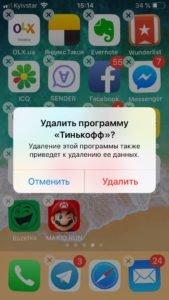 как отключить мобильный банк Тинькофф