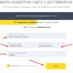 Онлайн заявка по кредиту наличными в Тинькофф Банке