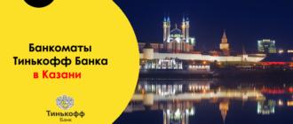 Банкоматы Тинькофф Банка в Казани