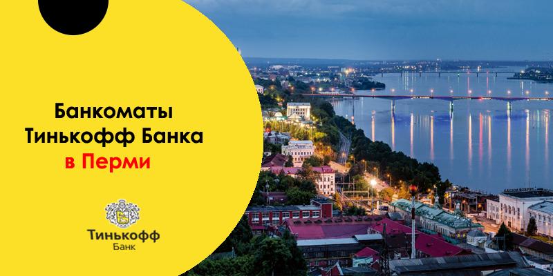 Банкоматы Тинькофф Банка в Перми