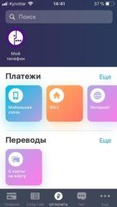 Тинькофф Мобильный банк
