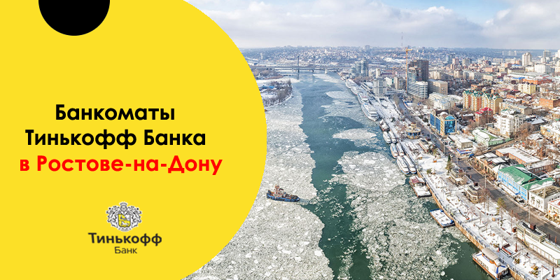 Тинькофф Банк банкоматы в Ростове-на-Дону