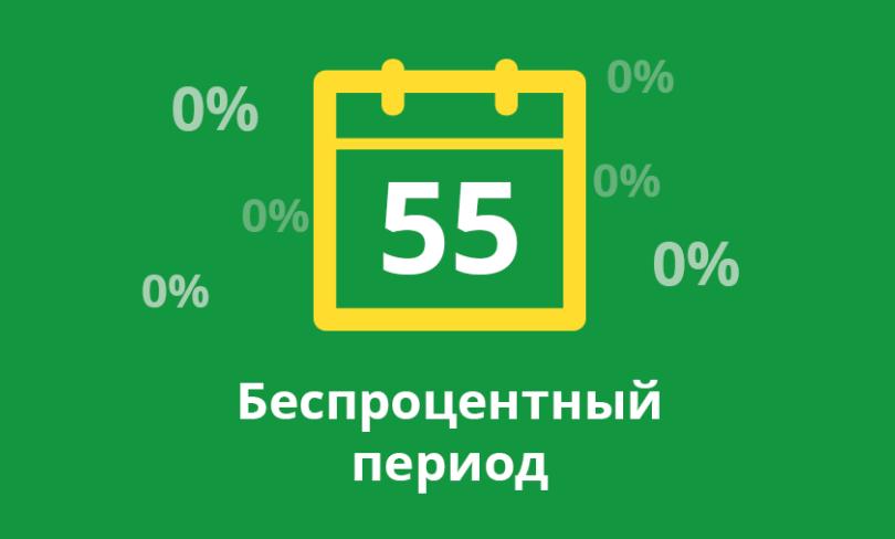 Беспроцентный период по кредитной карте Тинькофф на 55 дней