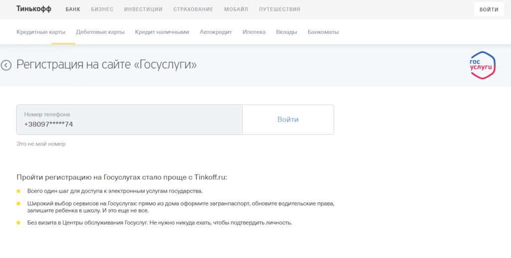 Регистрация на сайте «Госуслуги» через личный кабинет Тинькофф