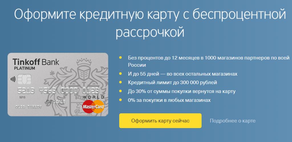 Рассрочка от Тинькофф Банка