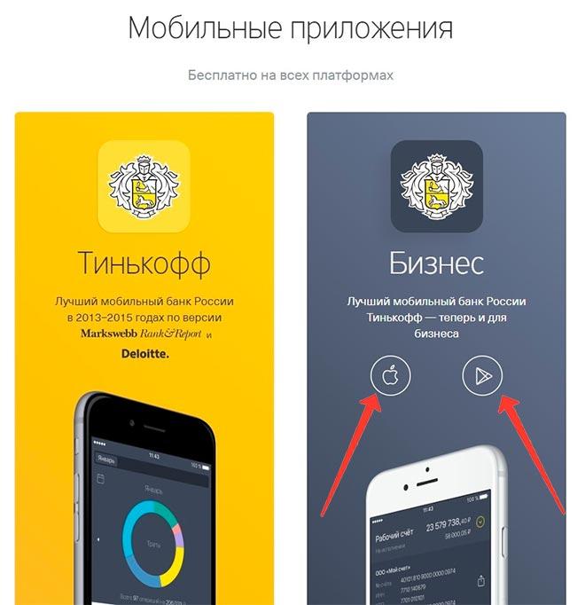 Приложение Тинькофф Бизнес для мобильного телефона