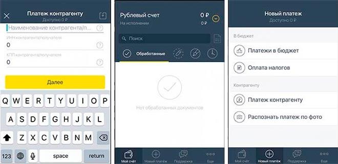 Мобильное приложение личного кабинета Тинькофф Бизнес