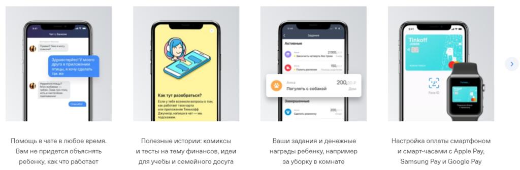 Мобильное приложение Тинькофф Джуниор