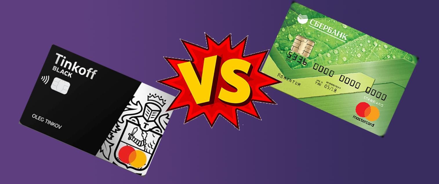 Какая карта лучше Тинькофф или Сбербанк?
