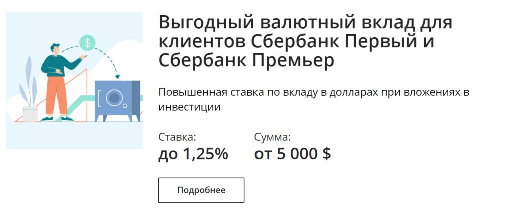 Валютный вклад у Сбербанк лучше чем у Тинькофф
