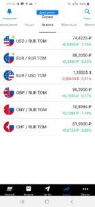 Валюта в Акции в «ВТБ Инвестиции»