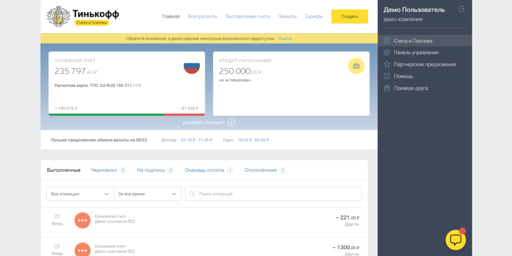 Тинькофф РКО для ИП и ООО
